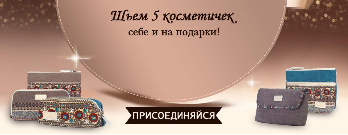 Бесплатный Совместный пошив!