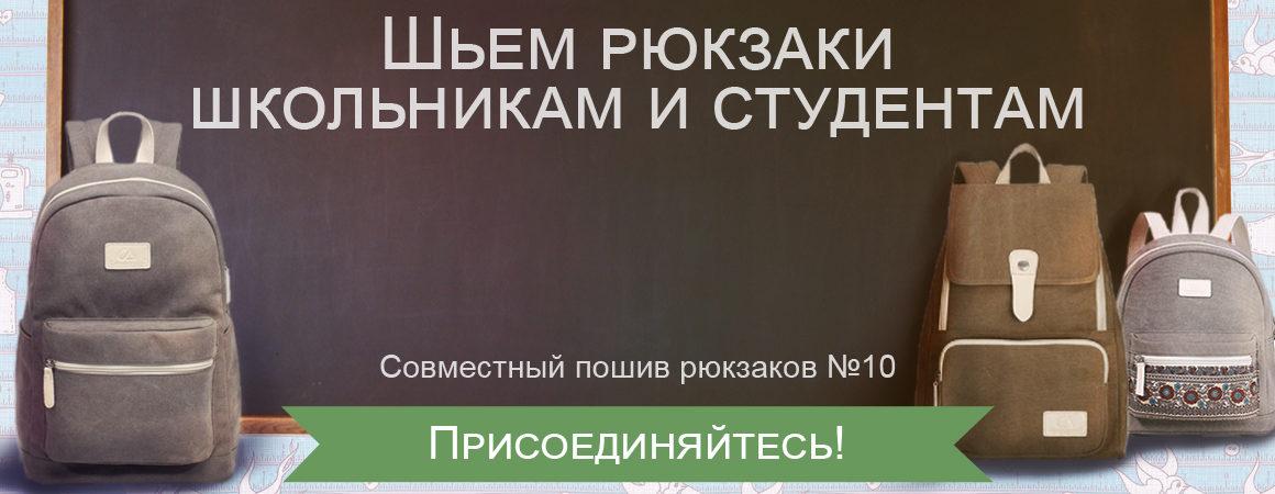Совместный пошив №10 «Шьем рюкзаки школьникам и студентам»